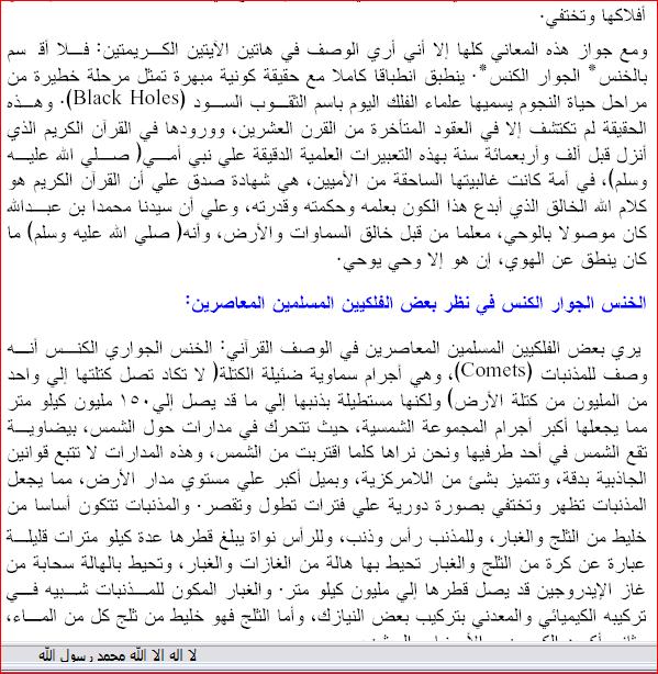 الاعجاز القرآنى فى قوله تعالى (فلا اقسم بالخنس )بقلم الدكتور زغلول النجار الجزء الثانى 620