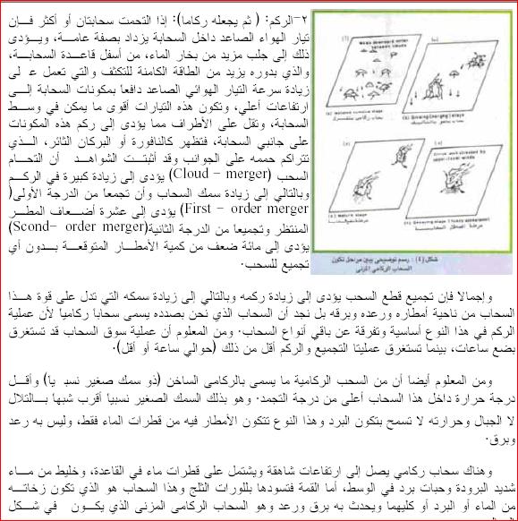اعجاز القرآن فى وصف السحابالركامى للدكتور محمود عمرانى وآخرين الجزء الثانى 719
