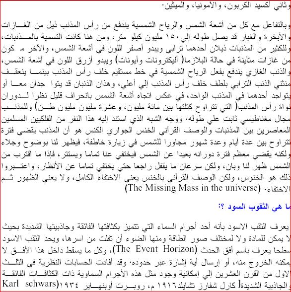 الاعجاز القرآنى فى قوله تعالى (فلا اقسم بالخنس )بقلم الدكتور زغلول النجار الجزء الثانى 721