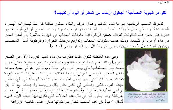 اعجاز القرآن فى وصف السحابالركامى للدكتور محمود عمرانى وآخرين الجزء الثانى 819