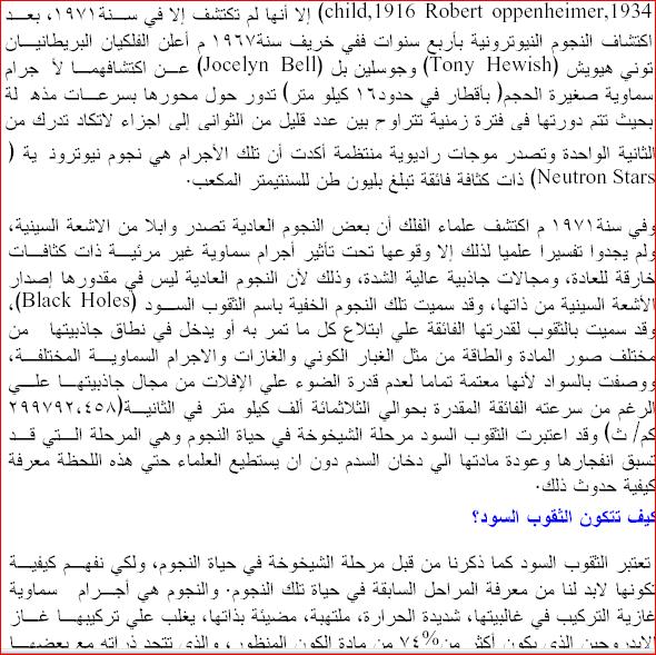 الاعجاز القرآنى فى قوله تعالى (فلا اقسم بالخنس )بقلم الدكتور زغلول النجار الجزء الثانى 821