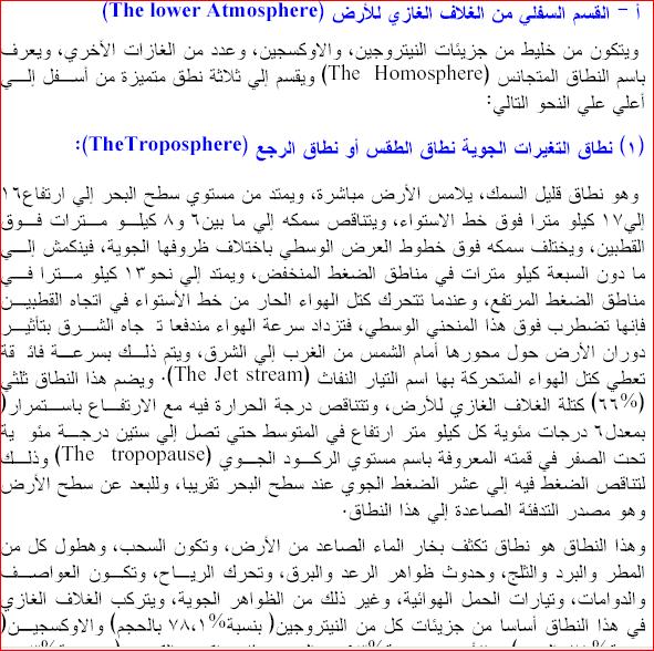 الاعجاز العلمى فى آيه125 سوره الانعام (فمن يرد الله ان يهديه......)بقلم الدكتور زغلول النجار الجزء  الثانى 822