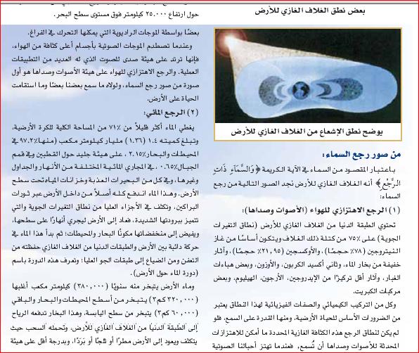 الاعجاز القرآنى فى قوله تعالى(والسماء ذات الرجع)بقلم الدكتور زغلول النجار الجزء الثانى 825