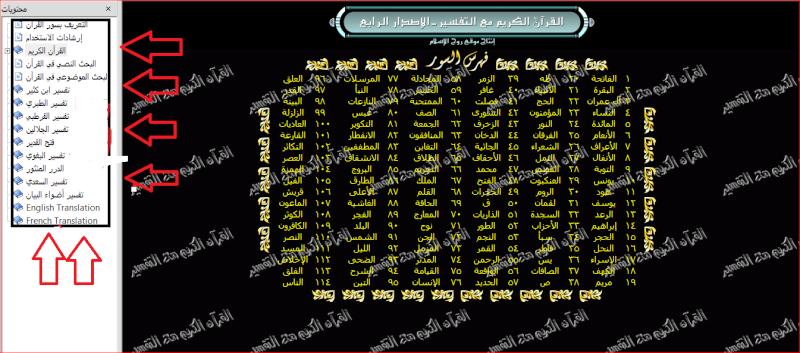 تفسير القرآن لجميع المفسرين  فى  موسوعه الكترونيه واحده Jku10