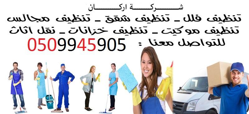 شركة تنظيف بالرياض 0509945905 شركة اركان