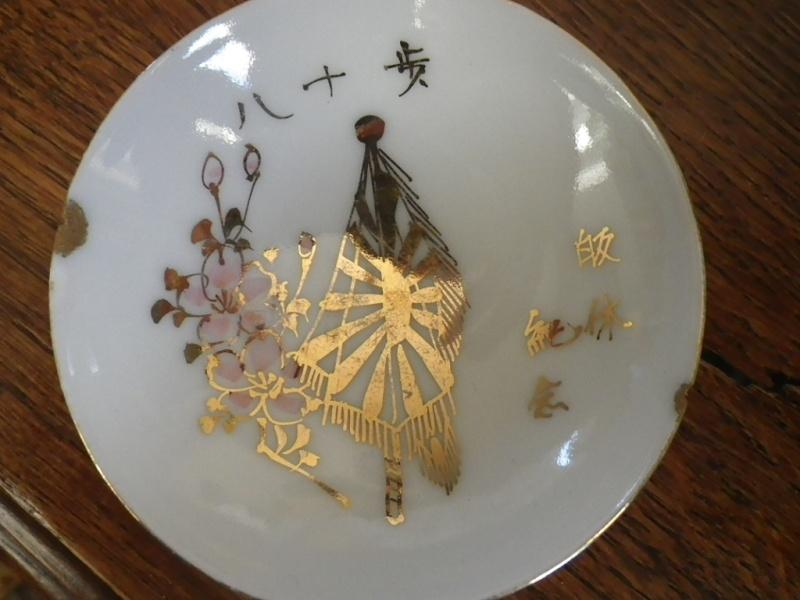 sakazuki   Imgp4018
