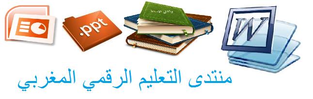 منتدى التعليم الرقمي المغربي