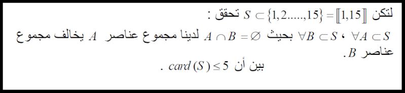entrainement 2 (combinatoire) Matheu34