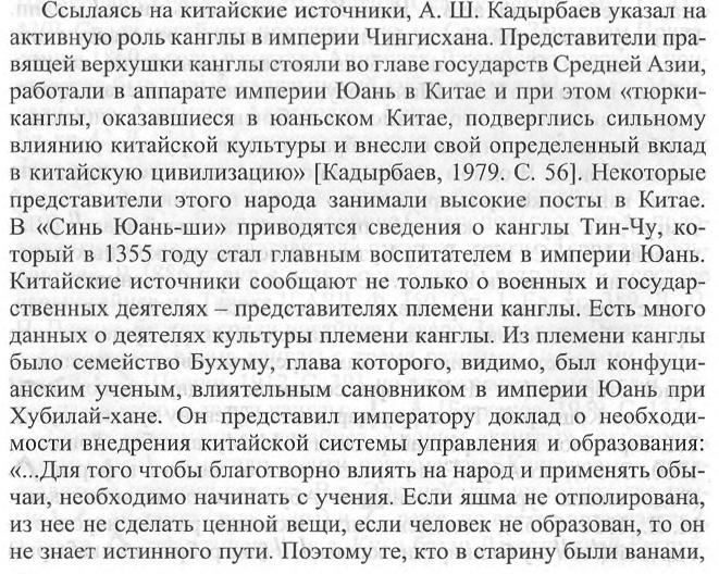 История Канглы - Page 2 111