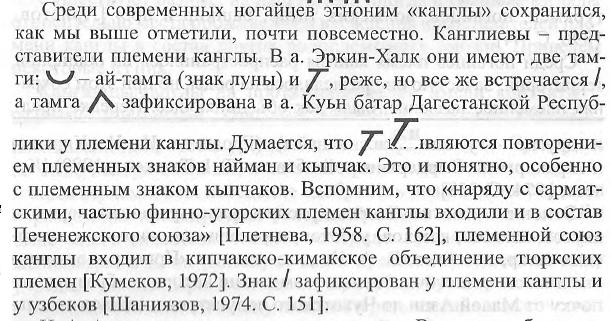 История Канглы - Page 2 333310