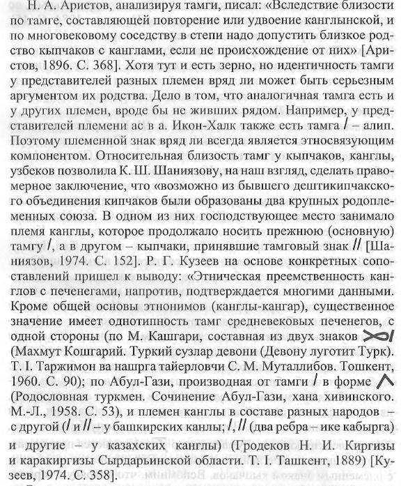 История Канглы - Page 2 444410