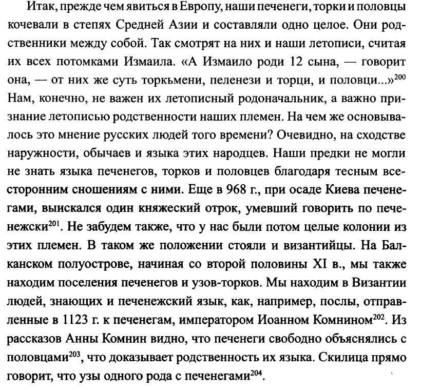 История Канглы - Page 2 Dddddd17