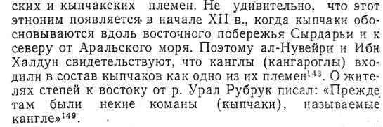 История Канглы - Page 2 Ddnddn11