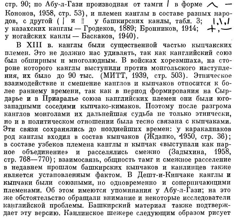 История Канглы - Page 3 Dsnddu17