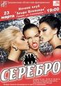 Постеры для выступления Серебра 0622910