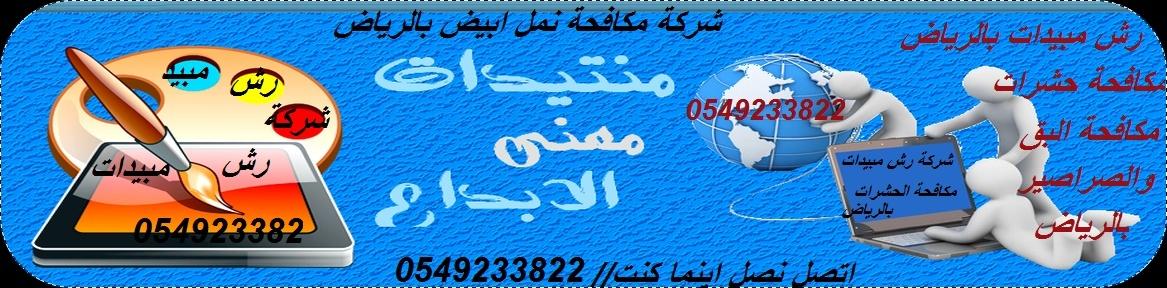 شركة مكافحة النمل الابيض بالرياض/0549233822/ مكافحة نمل ابيض