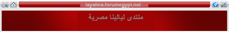 منتدى ليالينا مصرية