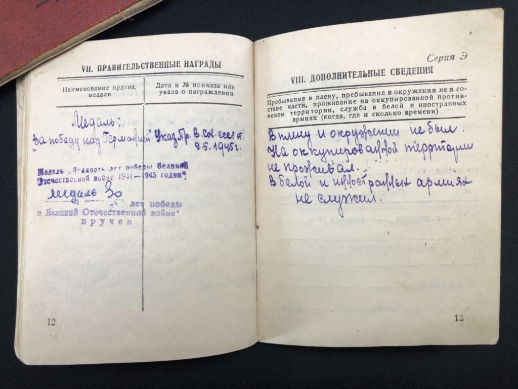 Livret Soviétique RKKA Ca591c10
