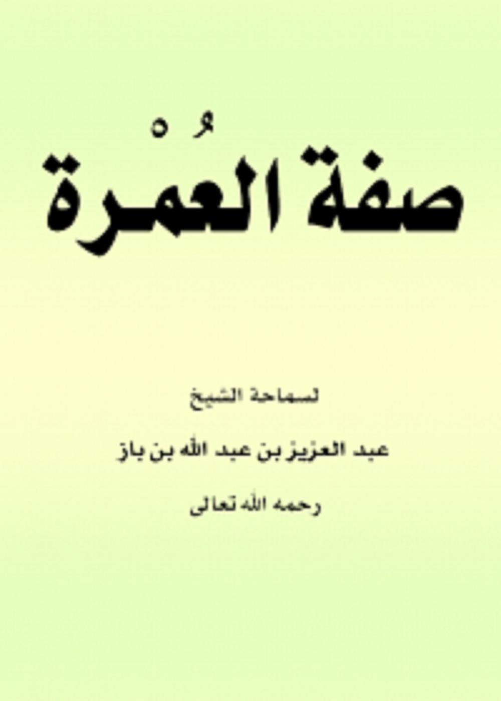 صفة العمرة عبدالعزيز بن عبدالله بن باز 07543910