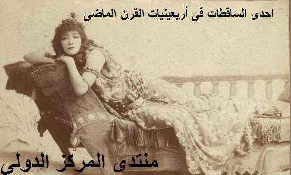 """بالصور """"كلوت بك"""" أشهر شوارع الدعارة فى القاهرة فى الأربعينيات..  Yco_aa10"""