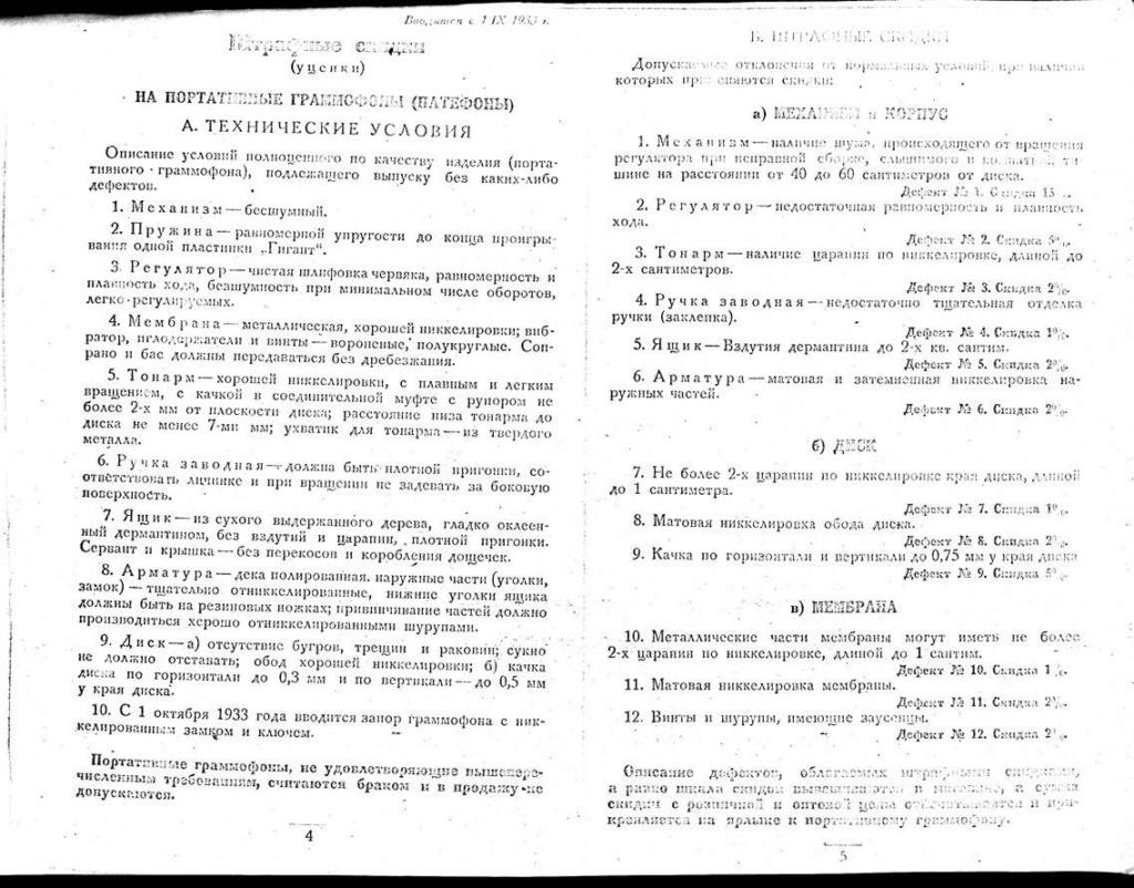 Классификация ПТ1, ПТ-2 - Страница 4 A_aa_110