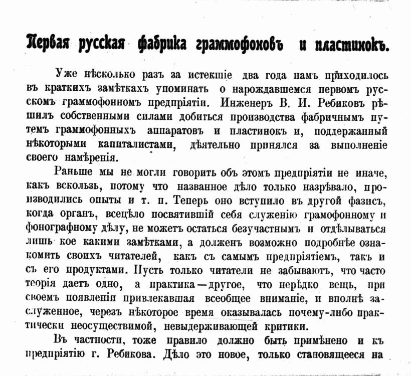 "Граммофон В. И. Ребикова - ""натурофон"" O_ao_a10"