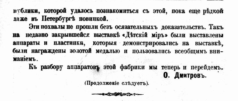"Граммофон В. И. Ребикова - ""натурофон"" O_ao_a13"