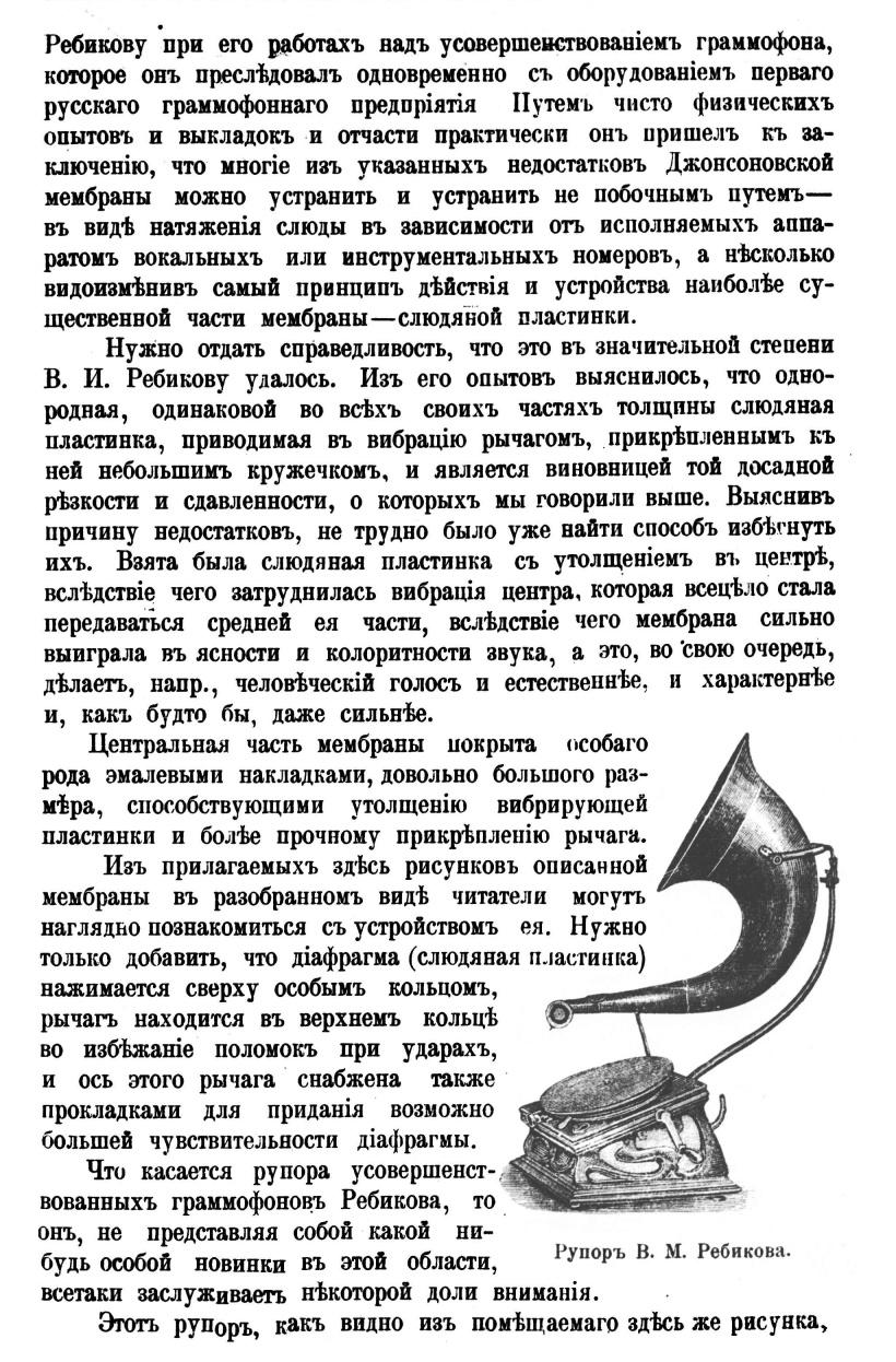 "Граммофон В. И. Ребикова - ""натурофон"" O_ao_a15"