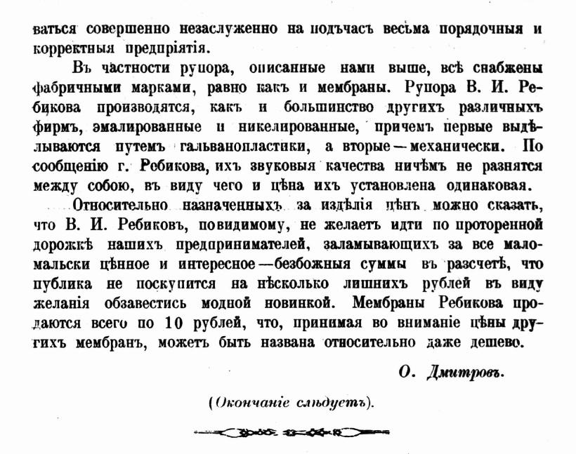 "Граммофон В. И. Ребикова - ""натурофон"" O_ao_a16"
