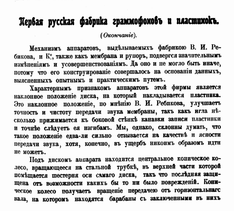"Граммофон В. И. Ребикова - ""натурофон"" O_ao_a17"