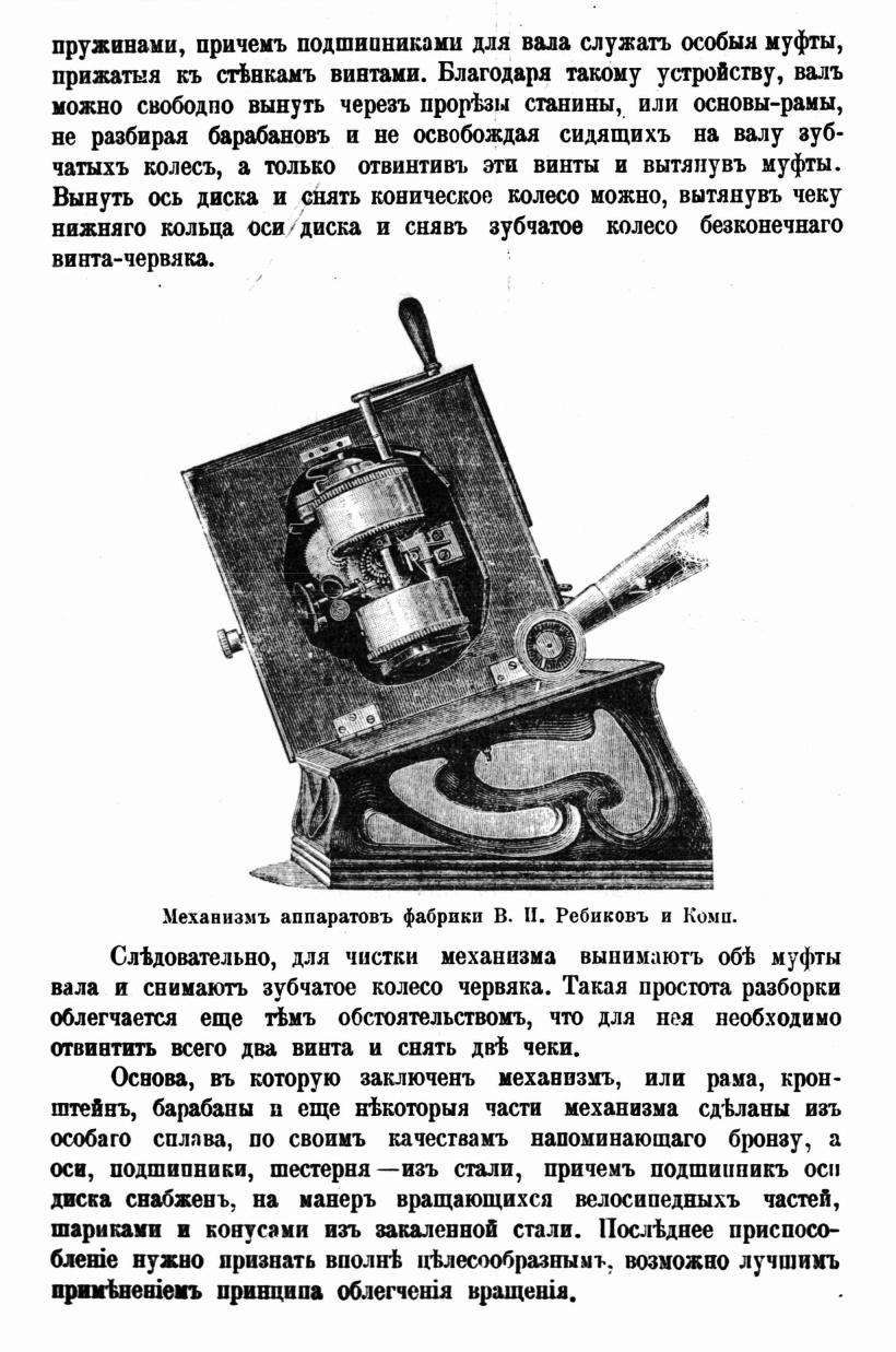 "Граммофон В. И. Ребикова - ""натурофон"" O_ao_a19"