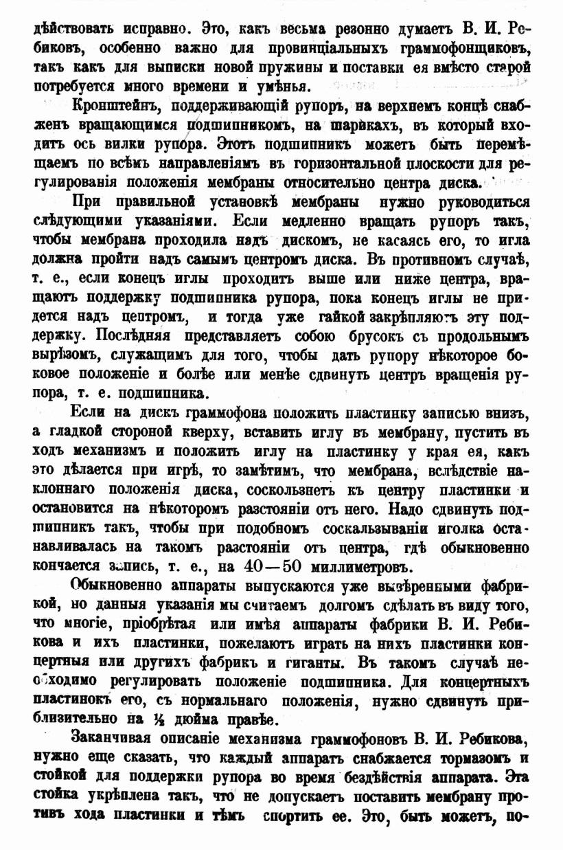 "Граммофон В. И. Ребикова - ""натурофон"" O_ao_a20"