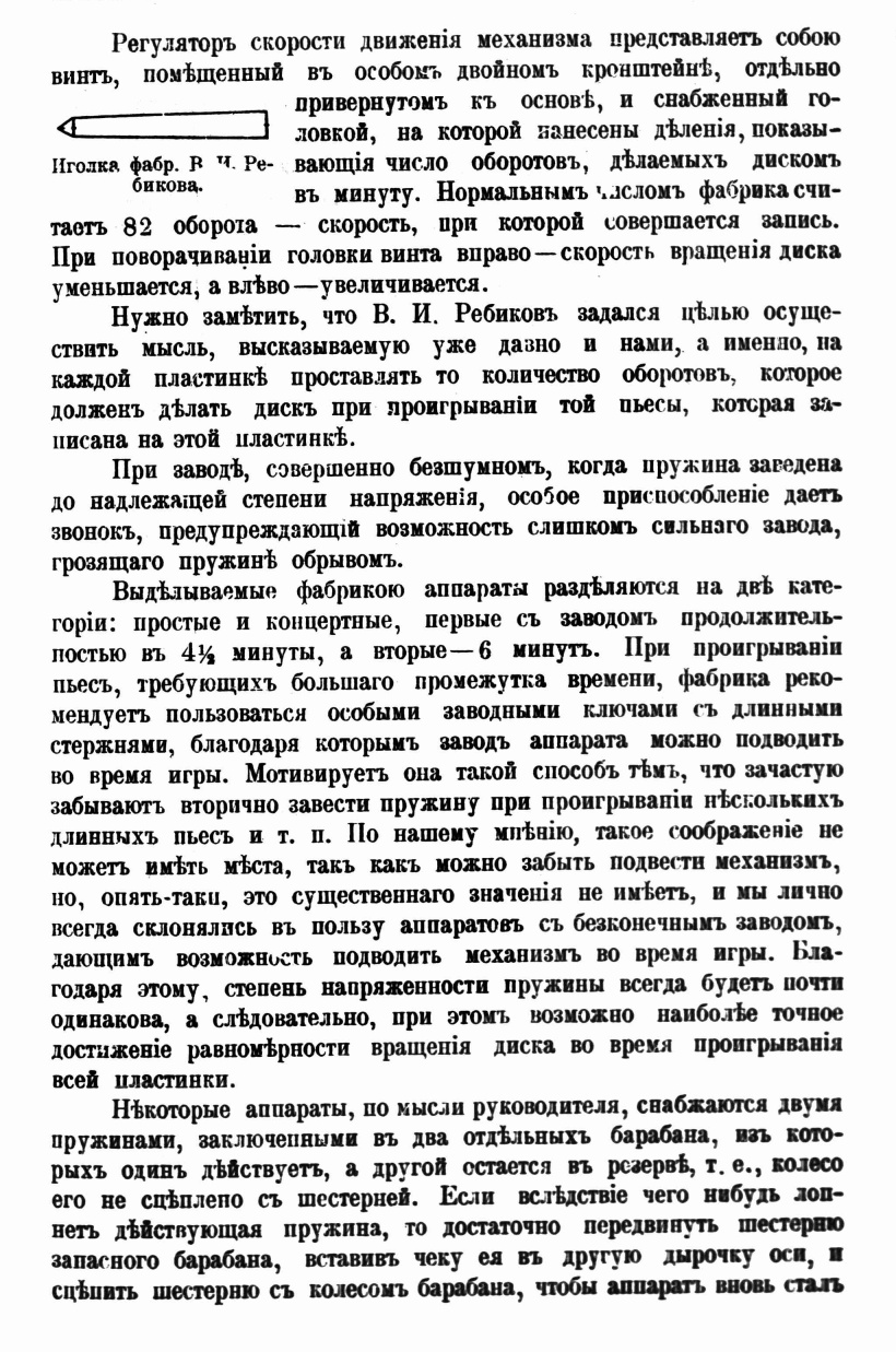 "Граммофон В. И. Ребикова - ""натурофон"" O_ao_a21"