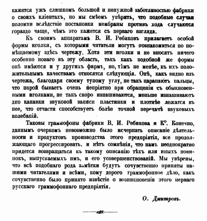"Граммофон В. И. Ребикова - ""натурофон"" O_ao_a22"