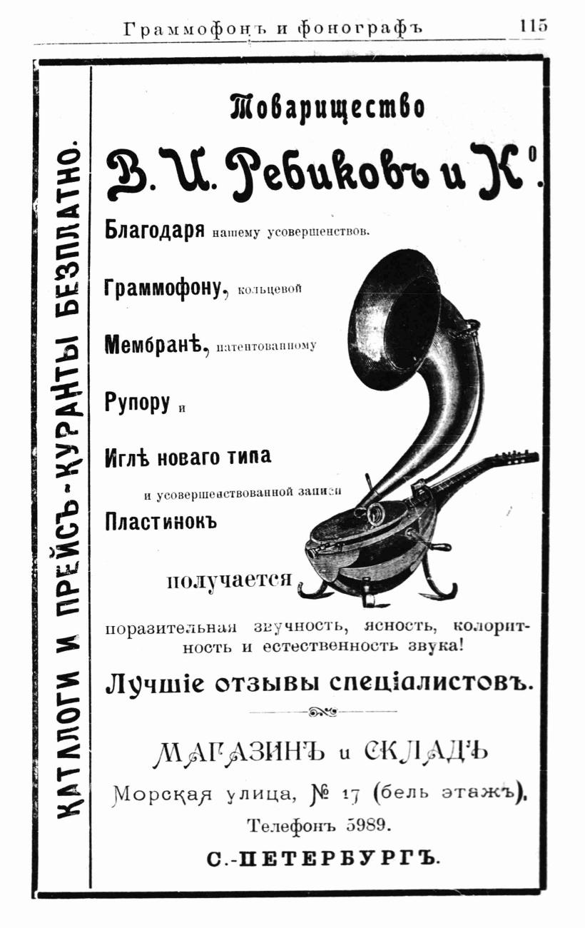 "Граммофон В. И. Ребикова - ""натурофон"" O_ao_a23"