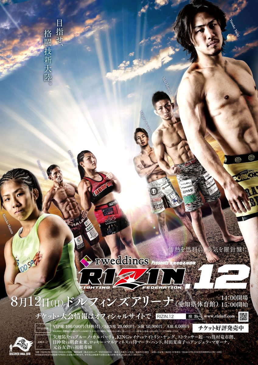 RIZIN FF 12: Nagoya - Resultados. Dhkcdp10