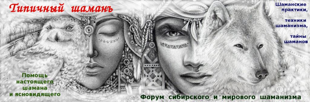 Форум сибирского и мирового шаманизма