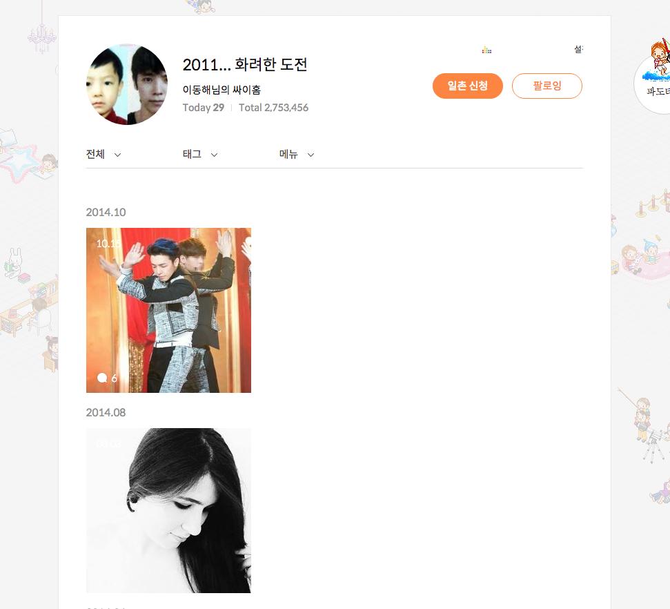 Donghae Profile  Screen25