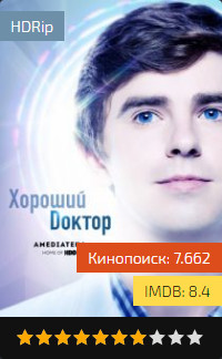 Хороший доктор (сериал) Doktor10