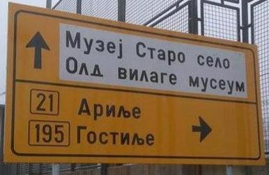 RS i Srbija prelaze na čirilicu, olakšice privrednicima koji koriste to pismo 20210911