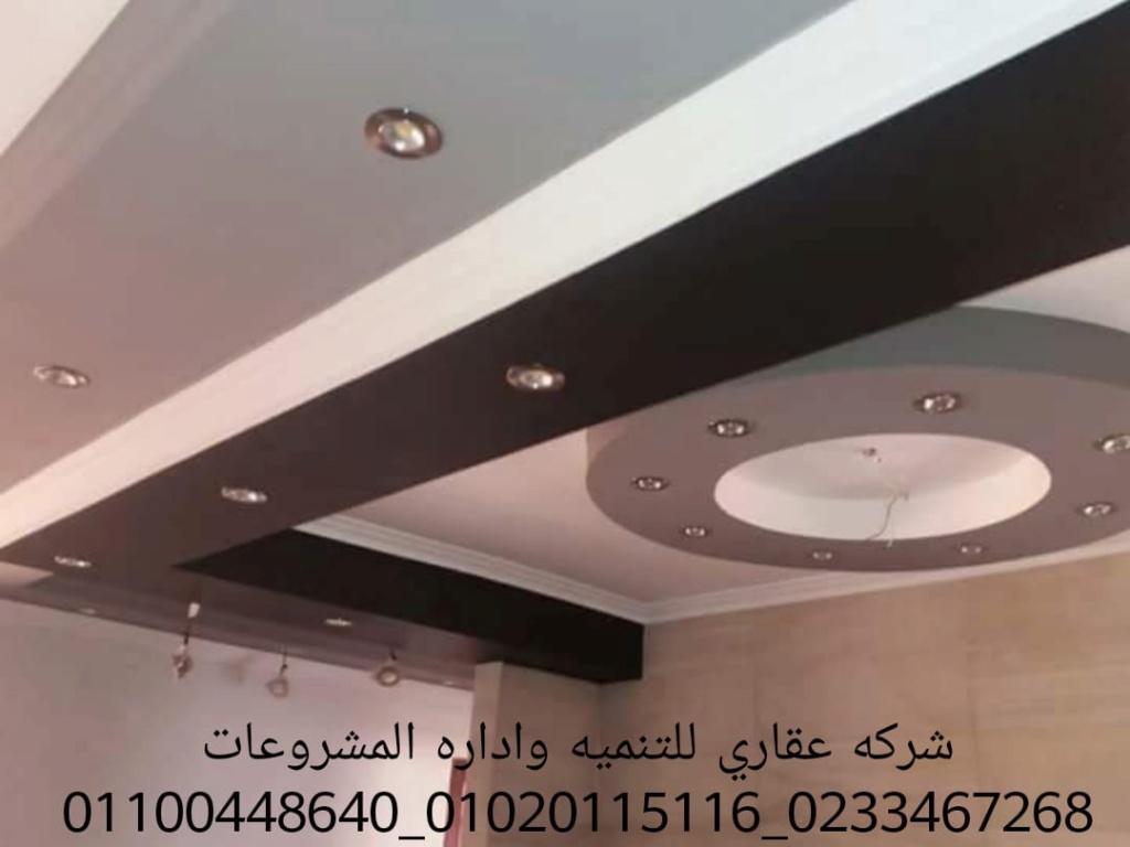 شركات تشطيبات (شركه عقاري للتنميه واداره المشروعات)01020115116   Img-2079