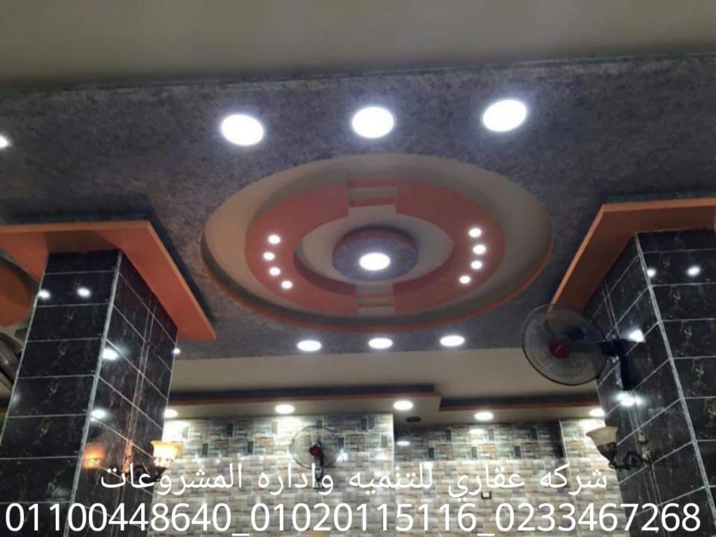 شركه تصميم ديكور في مصر (شركه عقاري للتنميه واداره المشروعات)01020115116  Img-2086