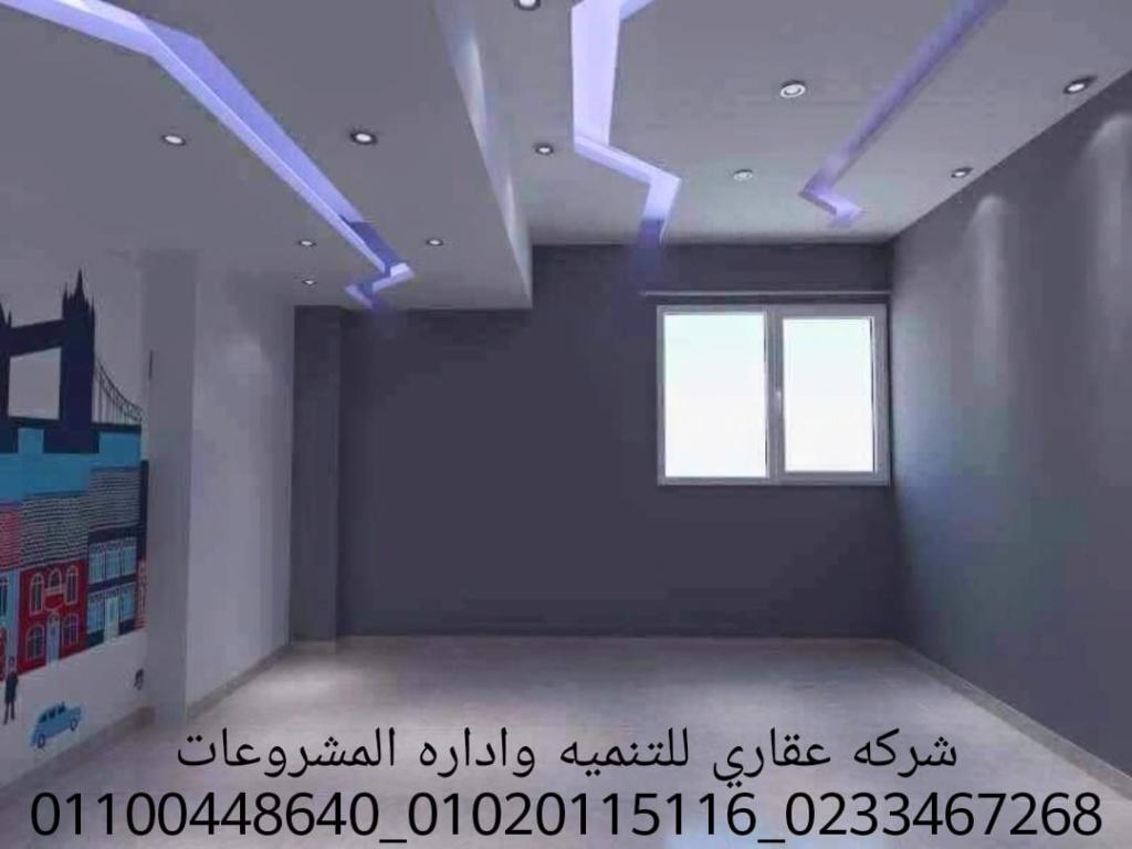 شركات ديكور وتشطيب (شركه عقاري للتنميه واداره المشروعات)01020115116  Img-2099