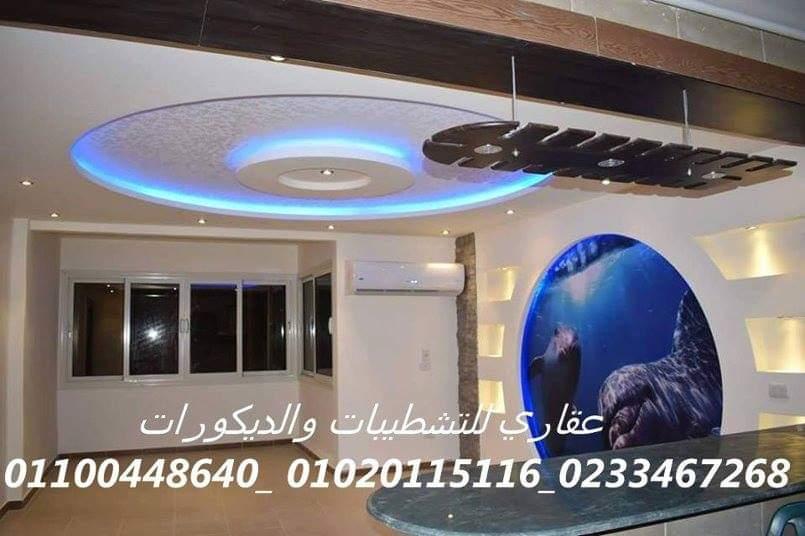شركات ديكور وتشطيب (شركه عقاري للتنميه واداره المشروعات)01020115116  Img-2100