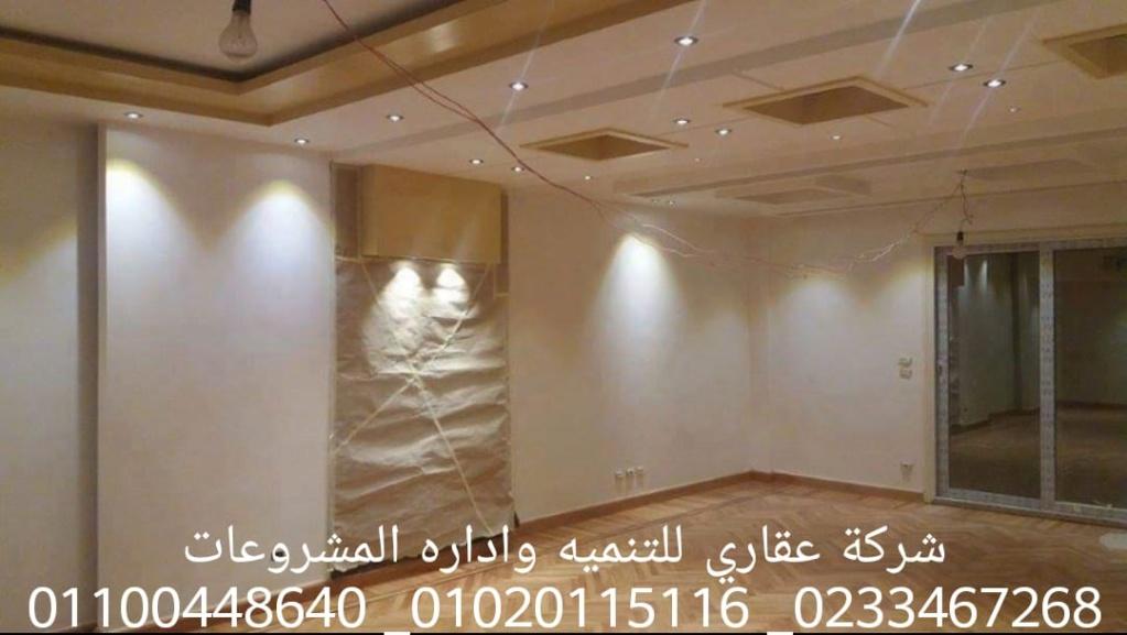 شركه تصميم ديكورفي مصر (شركه عقاري للتنميه واداره المشروعات)01020115116  Img-2105