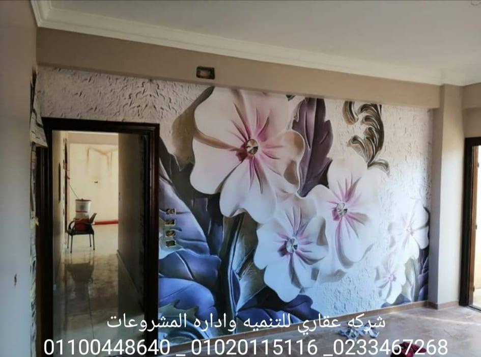 تصميمات فلل (شركه عقاري للتنميه واداره المشروعات)01020115116  Thumbn28