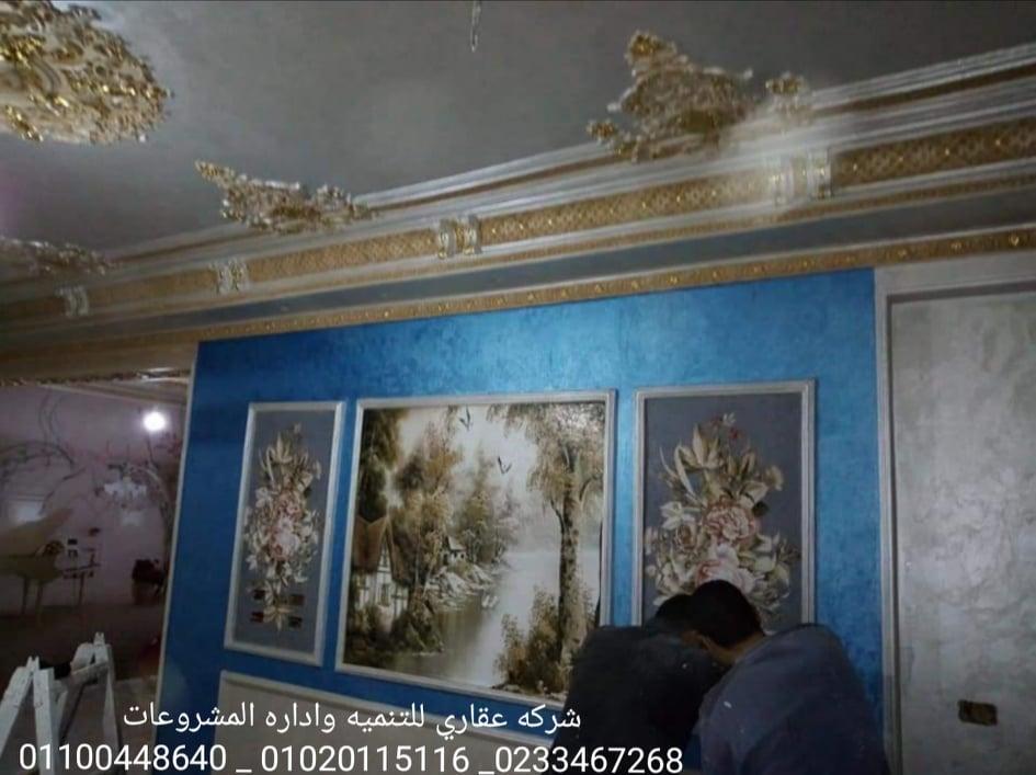 تصميمات فلل (شركه عقاري للتنميه واداره المشروعات)01020115116  Thumbn49