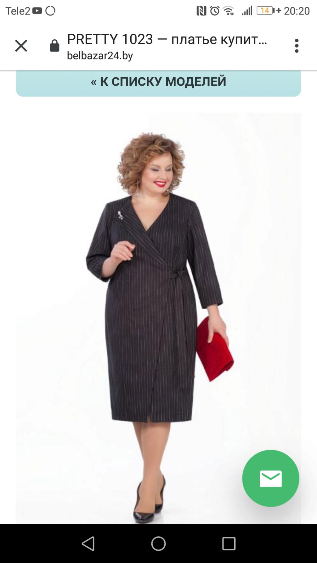 Продам платье Белоруссия Screen11