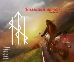 """Став """"ВОЛЬНЫЙ ВЕТЕР"""" S6087910"""
