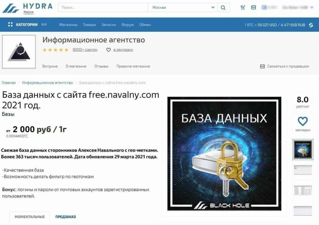 Алексей Анатольевич Навальный. Доклад IDSC NEWWR Whatsa11